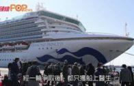 鑽石公主號港人越洋受訪  指料下周三可落船