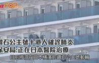 鑽石公主號十港人確診肺炎 保安局:正在日本醫院治療
