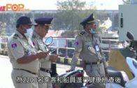威士特丹號抵柬埔寨 船公司指無確診個案