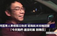 (粵)灣區華人華僑賑災物資 趕南航末班機回國