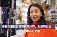 市長布里德到華埠採購珠寶,為華埠代言