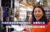 ( 國)市長布里德到華埠採購珠寶,為華埠代言