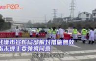 武漢市宣布局部解封措施無效  指未經主要領導同意