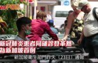 新冠肺炎患者同確診登革熱  為新加坡首例