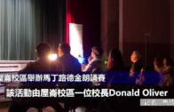 (粵)屋崙校區舉辦馬丁路德金朗誦賽
