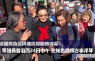 (粵)普洛西訪三藩市華埠商戶 盼消除恐慌帶動經濟