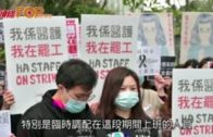 發信核對罷工醫護值勤記錄 醫管局稱保留計算薪金權利