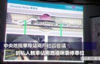 (粵)中央地鐵華埠站商戶社區會議