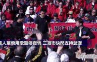 (國)華人華僑用歌聲傳真情 三藩市快閃支持武漢