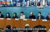 林鄭民意評分僅203 張建宗229分創新低