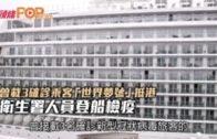 曾載3確診乘客 「世界夢號」抵港 衛生署人員登船檢疫