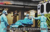 本港首宗武漢肺炎死亡個案 39歲黃埔男患者不治