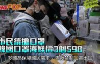 市民續搶口罩  韓國口罩海鮮價3個$98