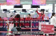 香港航空裁員400人 部分員工已收大信封
