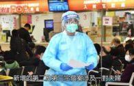 小西灣夫婦確診肺炎 本港確診個案增至65宗