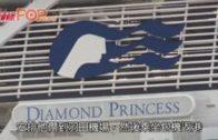 再多79人確診肺炎  鑽石公主號累計621人染病