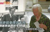 前港督麥理浩夫人 鄧麗娉逝世終年99歲