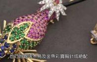 Tiffany & Co.  傳奇珍寶華麗變奏