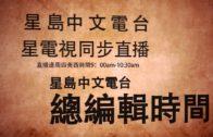 03-12-2020總編輯時間:第二節—香港23條立法