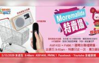 (直播)03-13-2020 –MoreMallDa 特買場