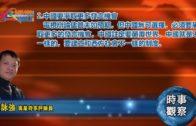 (更新)03042020時事觀察第2節:霍詠強 — 中國要爭取更多發言機會