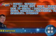 03112020時事觀察第1節:霍詠強  中國康復了、世界卻病重了