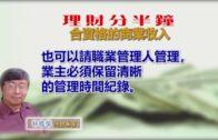 032020201林修榮理財分半鐘—合資格的商業收入