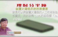 03252020林修榮理財分半鐘 —  裝置太陽能系統稅務優惠