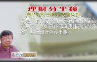 03262020林修榮理財分半鐘 — 房子部份出租不影響免稅