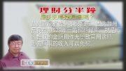 03302020林修榮理財分半鐘    應該使用529計劃嗎?