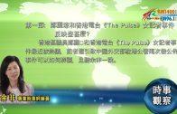 03302020時事觀察第1節  — 余非:鄭麗琼和香港電台《The Pulse》女記者事件反映些甚麼?