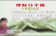 03312020林修榮理財分半鐘 — 計算援助金額