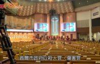 南韓新天地教會創辦人現身 就疫情蔓延跪地道歉
