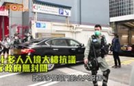 十多人入境大樓抗議 斥政府無封關