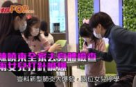 陳曉東全家去身體檢查 兩女兒打針喊爆