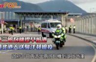 第三班包機提早抵港 湖北港人送駿洋邨檢疫