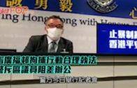 指廣福邨拘捕行動合理執法  警斥區議員阻差辦公