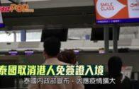 泰國取消港人免簽證入境
