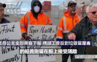 (粵)至尊公主全部乘客下船 碼頭工會反對垃圾留屋崙