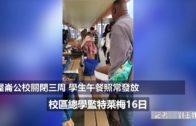 (粵)屋崙公校關閉三周 學生午餐照常發放