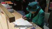 英女皇原定  周三與約翰遜會面