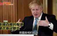英國首相約翰遜 確診新冠肺炎