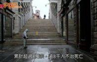 匯報疫情失控落淚  意大利議員:失去了祖父母