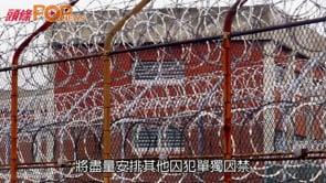 芝加哥監獄爆集體感染 逾百囚犯確診