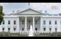 美副國務卿克拉奇今訪台 斷交41年來到訪最高級官