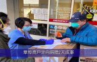 華埠商戶定向捐贈2天成事