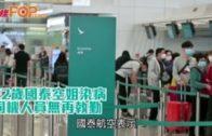 22歲國泰空姐染病 同機人員無再執勤