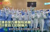 武漢首家方艙醫院休艙 累計收治330例病人