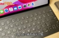 第4代iPad Pro  手勢操控互動
