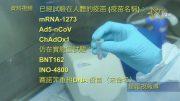 6種正在研發的COVID 19疫苗
